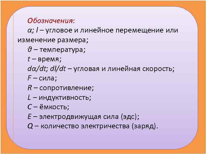 Обозначения:  α; l – угловое и линейное перемещение или изменение размера;