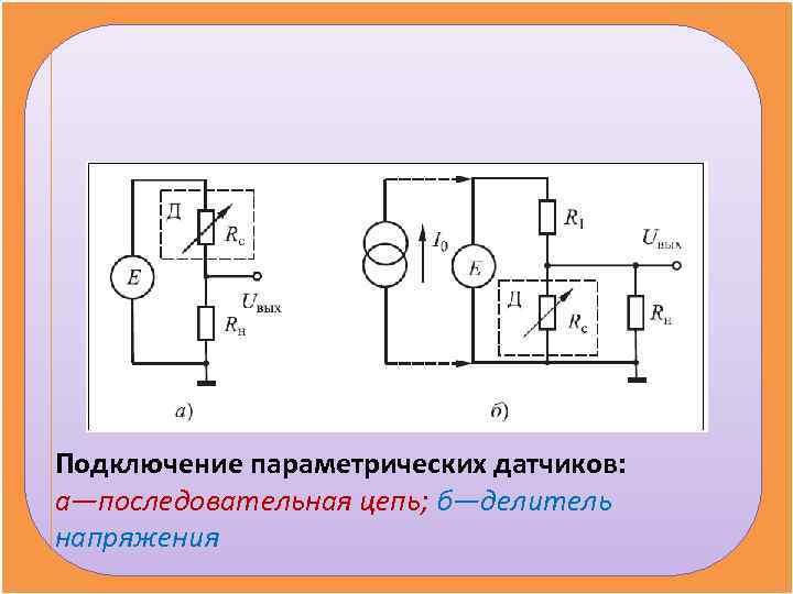 Подключение параметрических датчиков: а—последовательная цепь; б—делитель напряжения