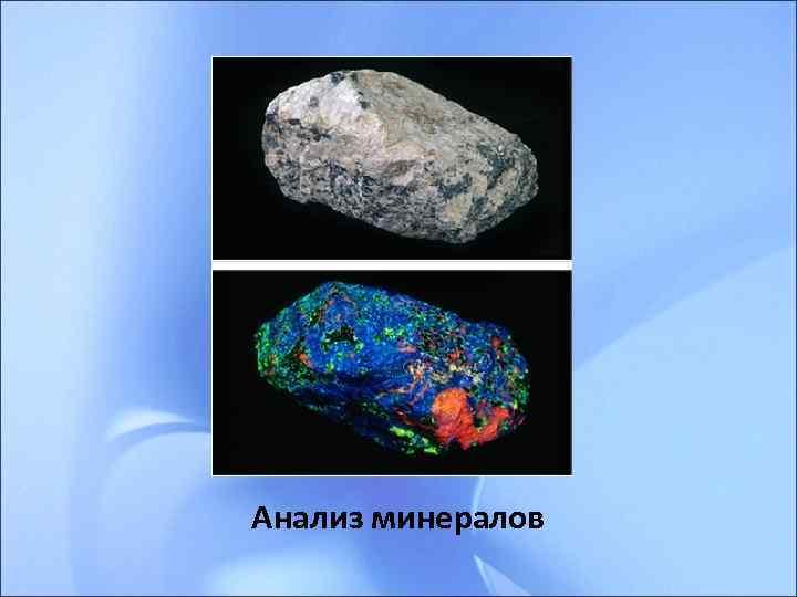 Анализ минералов
