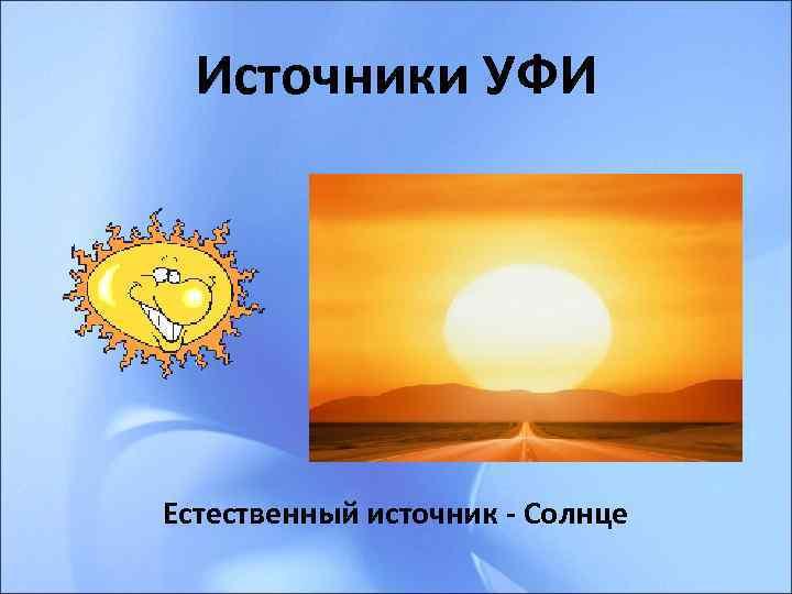 Источники УФИ Естественный источник - Солнце