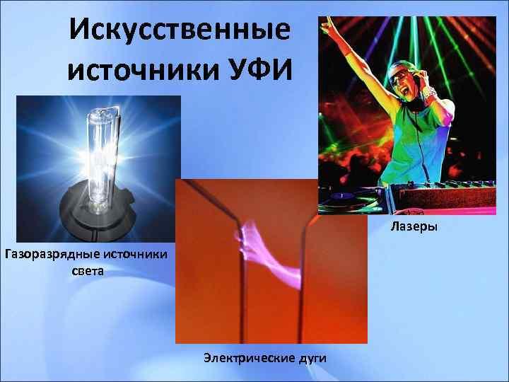 Искусственные   источники УФИ     Лазеры Газоразрядные источники