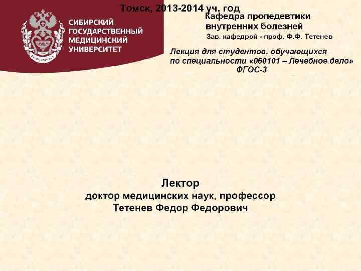 Томск, 2013 -2014 уч. год Электрокардиографическое  исследование сердца. Гипертрофия левого, правого