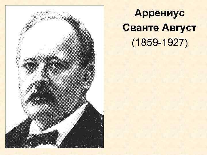 Аррениус Сванте Август (1859 -1927)