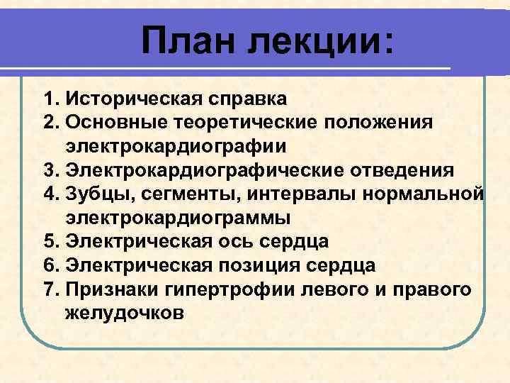 План лекции: 1. Историческая справка 2. Основные теоретические положения  электрокардиографии 3.