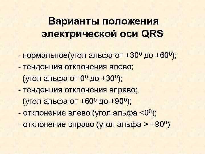 Варианты положения  электрической оси QRS - нормальное(угол альфа от +300 до