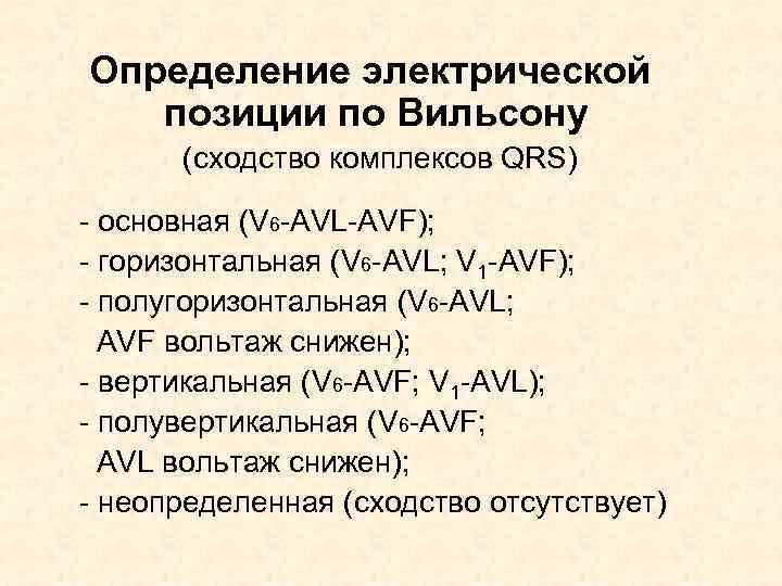 Определение электрической  позиции по Вильсону  (сходство комплексов QRS) - основная (V 6