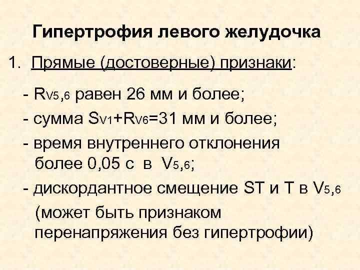 Гипертрофия левого желудочка 1. Прямые (достоверные) признаки:  - RV 5, 6 равен