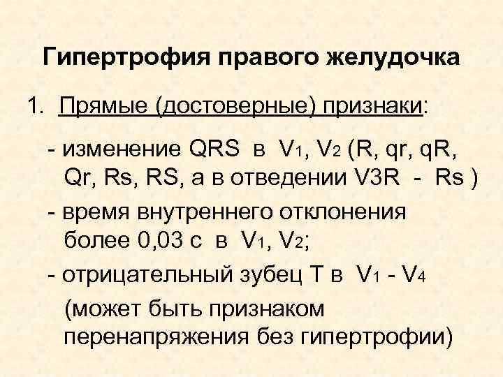 Гипертрофия правого желудочка 1. Прямые (достоверные) признаки:  - изменение QRS в V