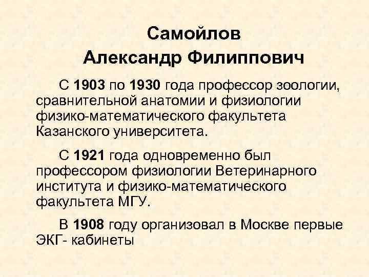 Самойлов  Александр Филиппович  С 1903 по 1930 года профессор зоологии,