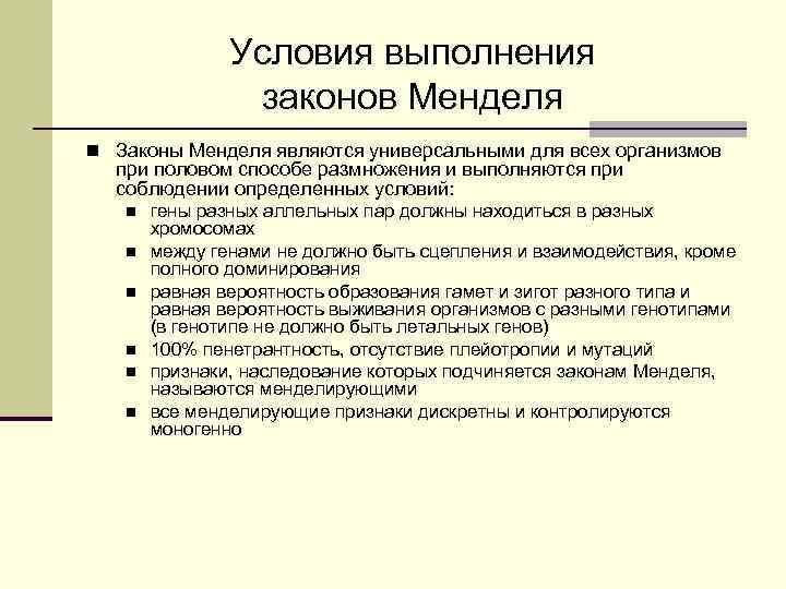 Условия выполнения   законов Менделя n Законы Менделя являются