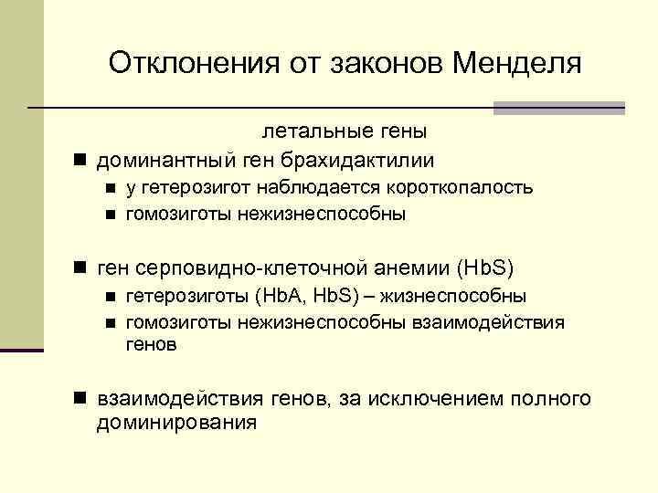 Отклонения от законов Менделя   летальные гены n доминантный ген брахидактилии