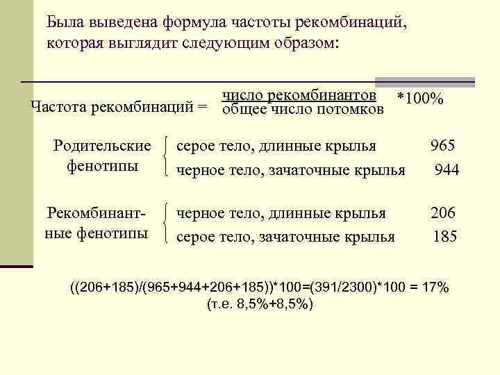 Была выведена формула частоты рекомбинаций,  которая выглядит следующим образом: