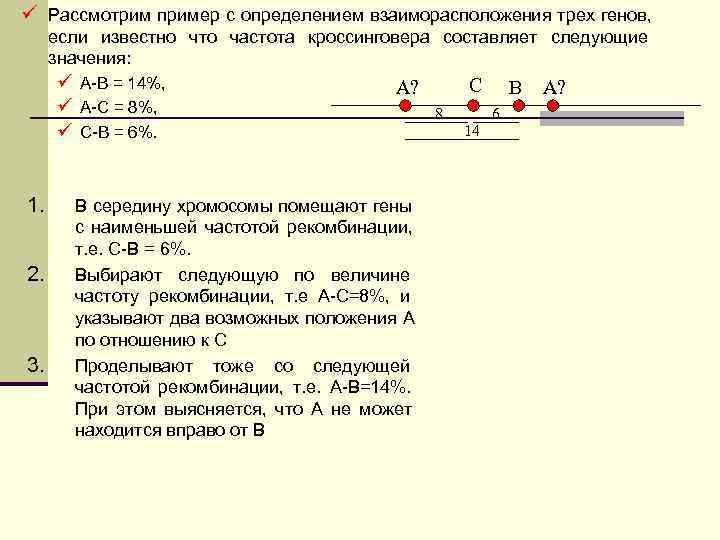 ü Рассмотрим пример с определением взаиморасположения трех генов,  если известно что частота кроссинговера