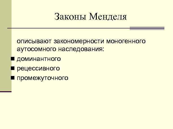 Законы Менделя  описывают закономерности моногенного  аутосомного наследования:  n доминантного