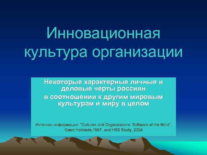 Инновационная культура организации Некоторые характерные личные и  деловые черты россиян в