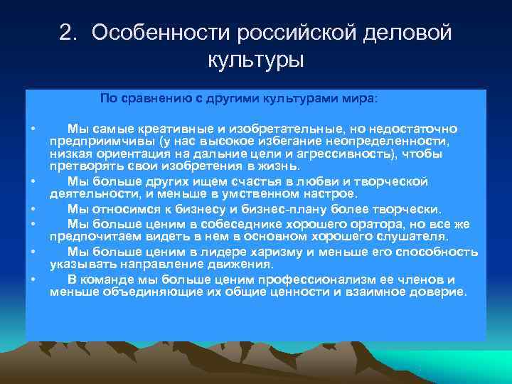 2. Особенности российской деловой   культуры  По сравнению с другими культурами
