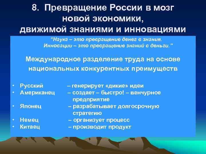 8. Превращение России в мозг  новой экономики,  движимой знаниями и