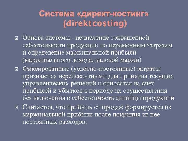 Система «директ-костинг»    (direkt costing) Основа системы - исчисление