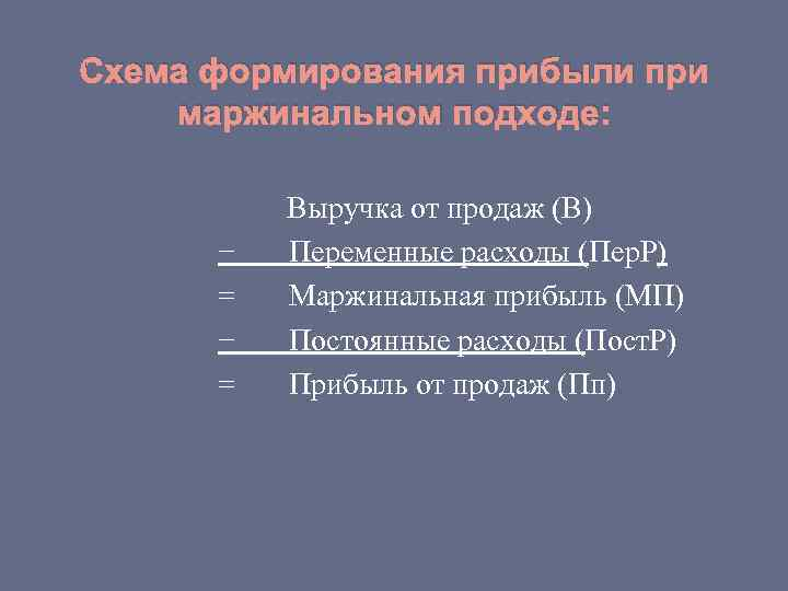 Схема формирования прибыли при маржинальном подходе:   Выручка от продаж (В)  −