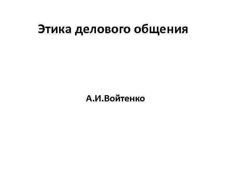Этика делового общения  А. И. Войтенко