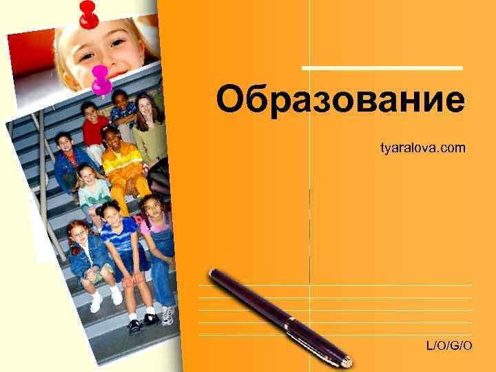 Образование  tyaralova. com   L/O/G/O