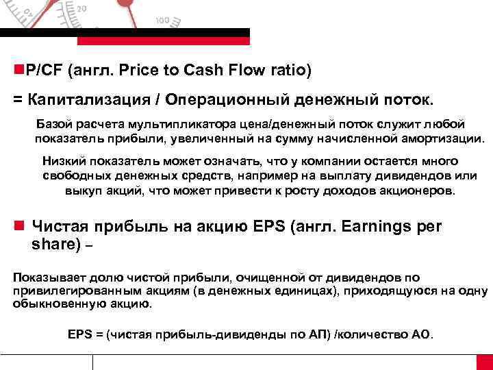 n. P/CF (англ. Price to Cash Flow ratio) = Капитализация / Операционный денежный поток.