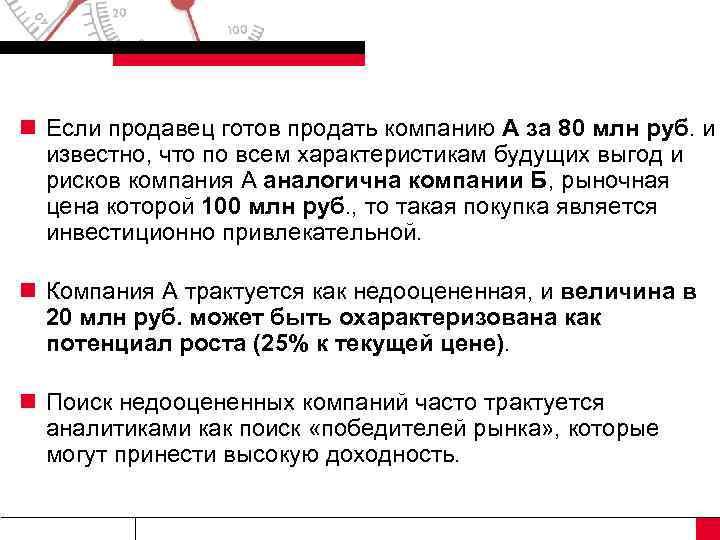 n Если продавец готов продать компанию А за 80 млн руб. и  известно,
