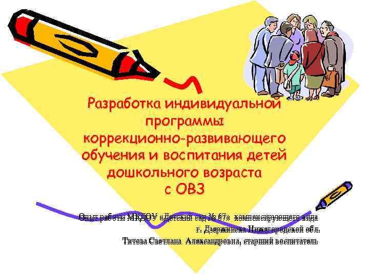 Разработка индивидуальной   программы коррекционно-развивающего обучения и воспитания детей дошкольного возраста