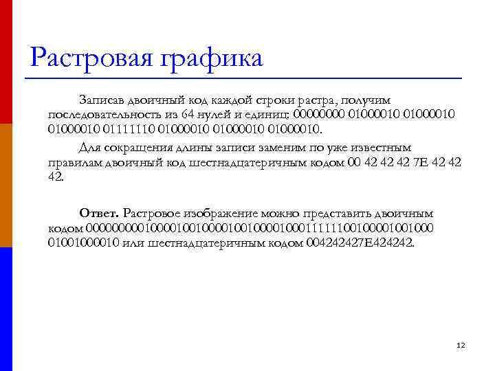 Растровая графика  Записав двоичный код каждой строки растра, получим последовательность из 64 нулей