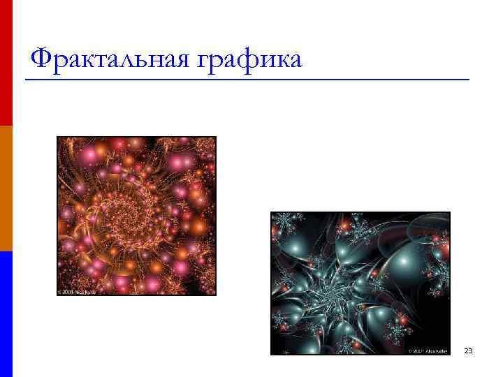 Фрактальная графика      23