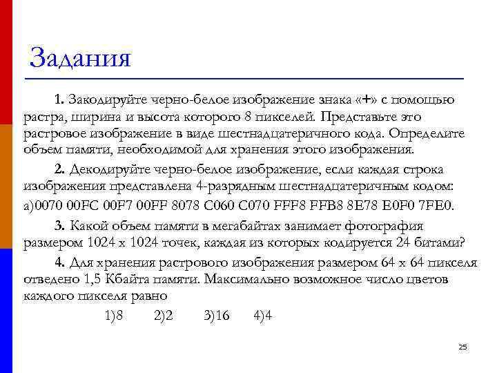 Задания 1. Закодируйте черно-белое изображение знака «+» с помощью растра, ширина и высота которого