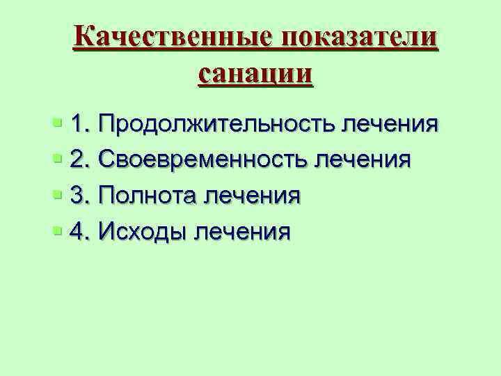 Качественные показатели   санации § 1. Продолжительность лечения § 2. Своевременность лечения