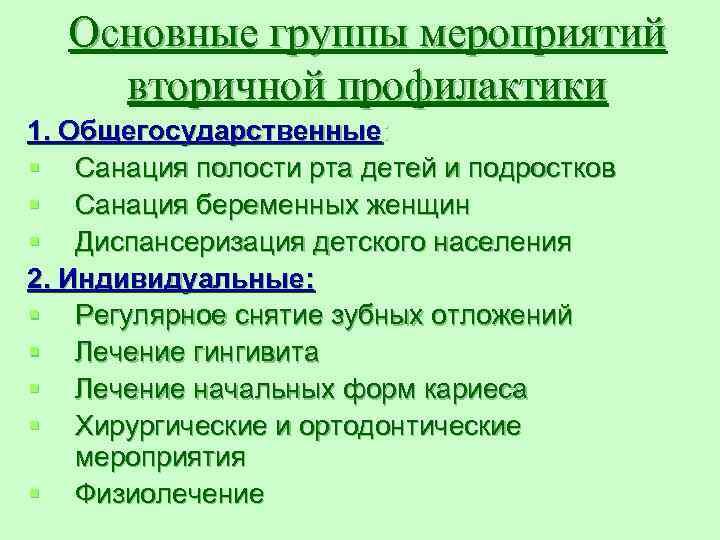 Основные группы мероприятий вторичной профилактики 1. Общегосударственные: § Санация полости рта детей и