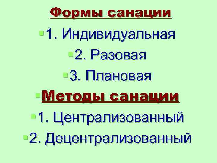 Формы санации § 1. Индивидуальная  § 2. Разовая   §
