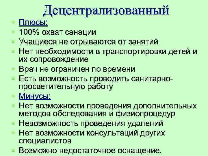Децентрализованный §  Плюсы: §  100% охват санации §