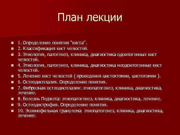 """План лекции n  1. Определение понятия """"киста"""". n"""
