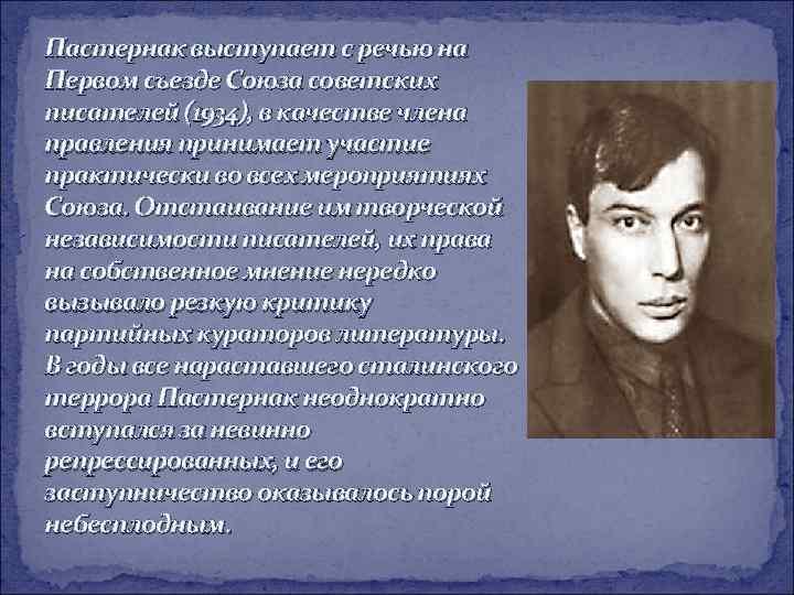 Пастернак выступает с речью на Первом съезде Союза советских писателей (1934), в качестве члена