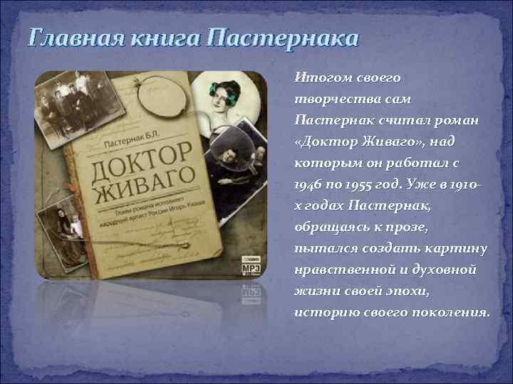 Главная книга Пастернака    Итогом своего    творчества сам