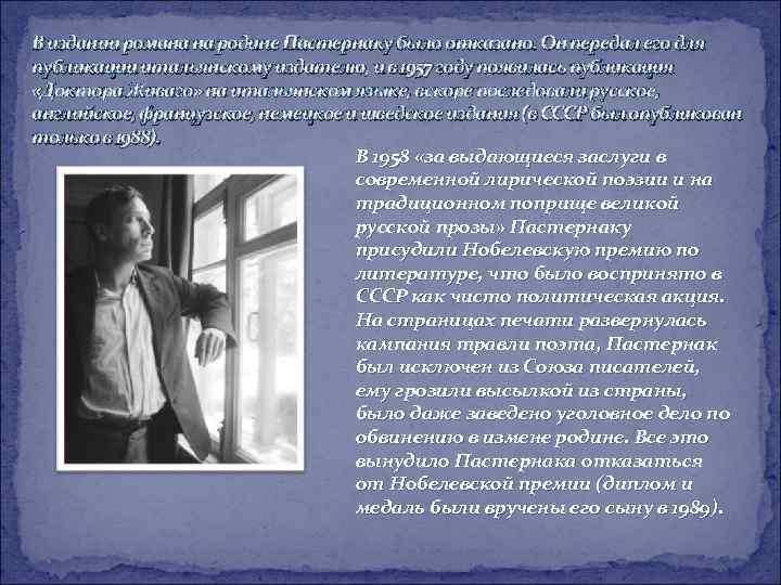 В издании романа на родине Пастернаку было отказано. Он передал его для публикации итальянскому