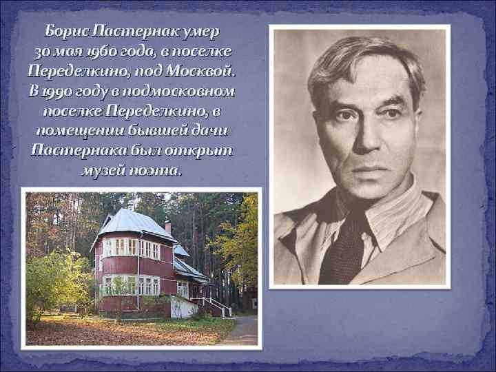 Борис Пастернак умер 30 мая 1960 года, в поселке Переделкино, под Москвой.
