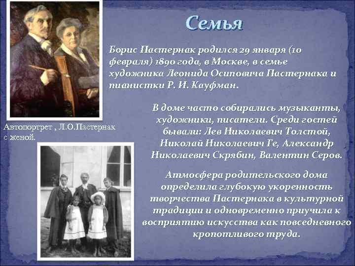 Семья     Борис Пастернак