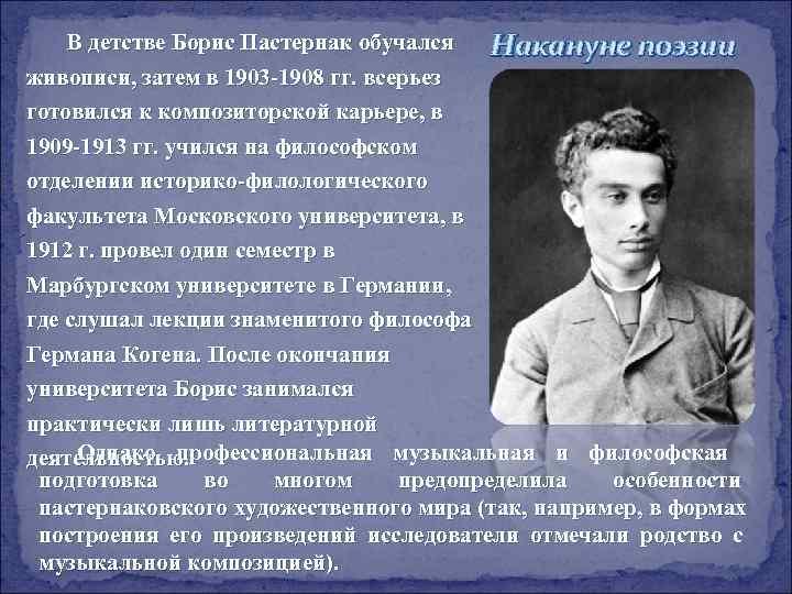 В детстве Борис Пастернак обучался Накануне поэзии живописи, затем в 1903 -1908