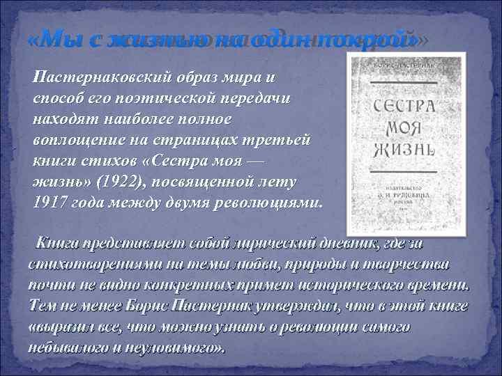 «Мы с жизнью на один покрой» Пастернаковский образ мира и способ его поэтической