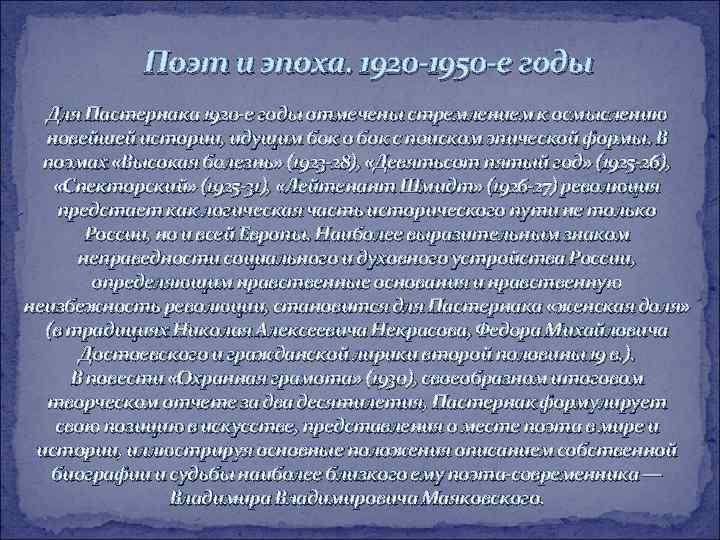 Поэт и эпоха. 1920 -1950 -е годы  Для Пастернака 1920 -е