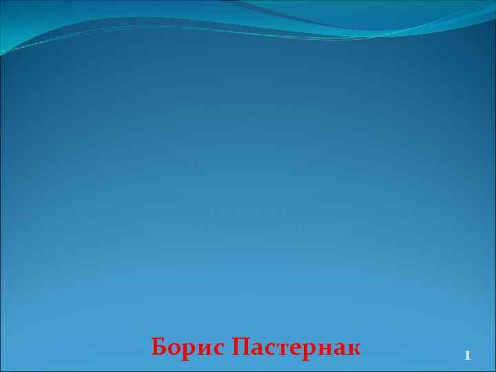 Борис Пастернак  1