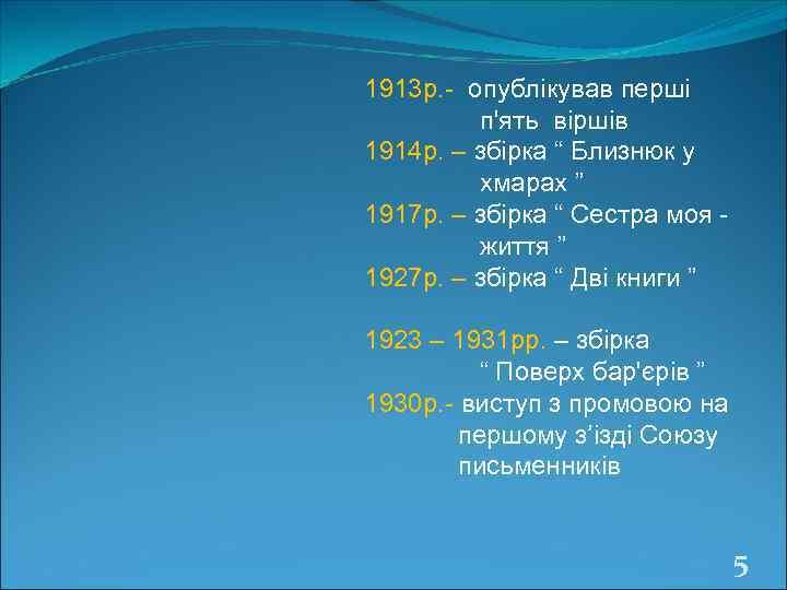 """1913 р. - опублікував перші   п'ять віршів 1914 р. – збірка """""""