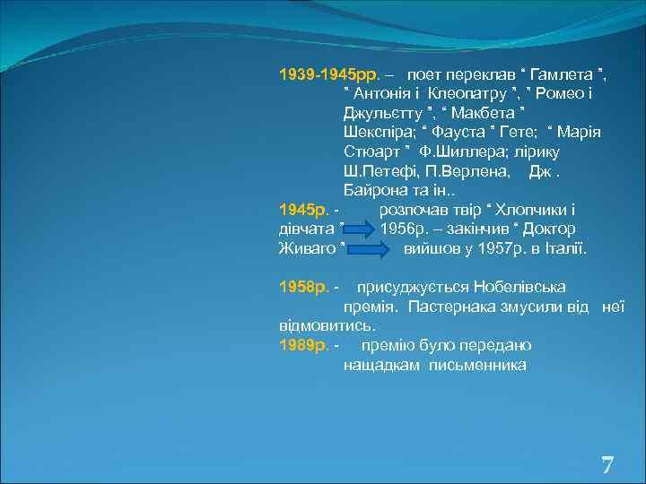 """1939 -1945 рр. – поет переклав """" Гамлета """",  """" Антонія і Клеопатру"""