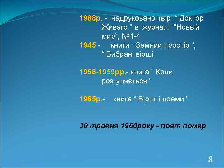 """1988 р. - надруковано твір """" Доктор  Живаго """" в журналі """"Новый"""