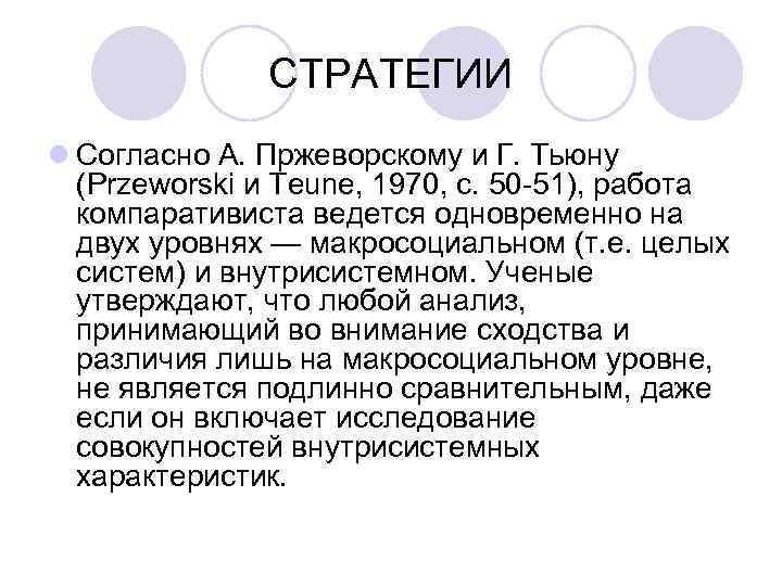 СТРАТЕГИИ l Согласно А. Пржеворскому и Г. Тьюну  (Przeworski и