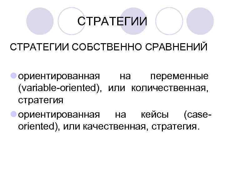 СТРАТЕГИИ СОБСТВЕННО СРАВНЕНИЙ l ориентированная  на  переменные  (variable